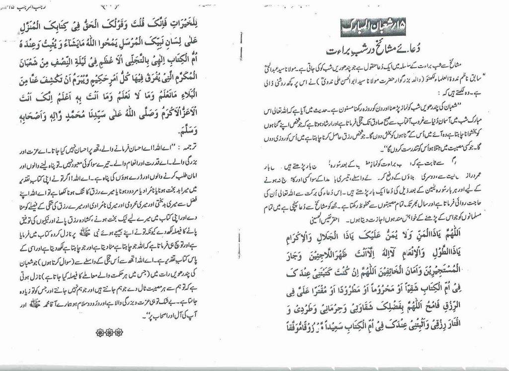 TASSAWWUF (Faize Mufti Muzaffar Ahmed o Mufti NawalurRahman